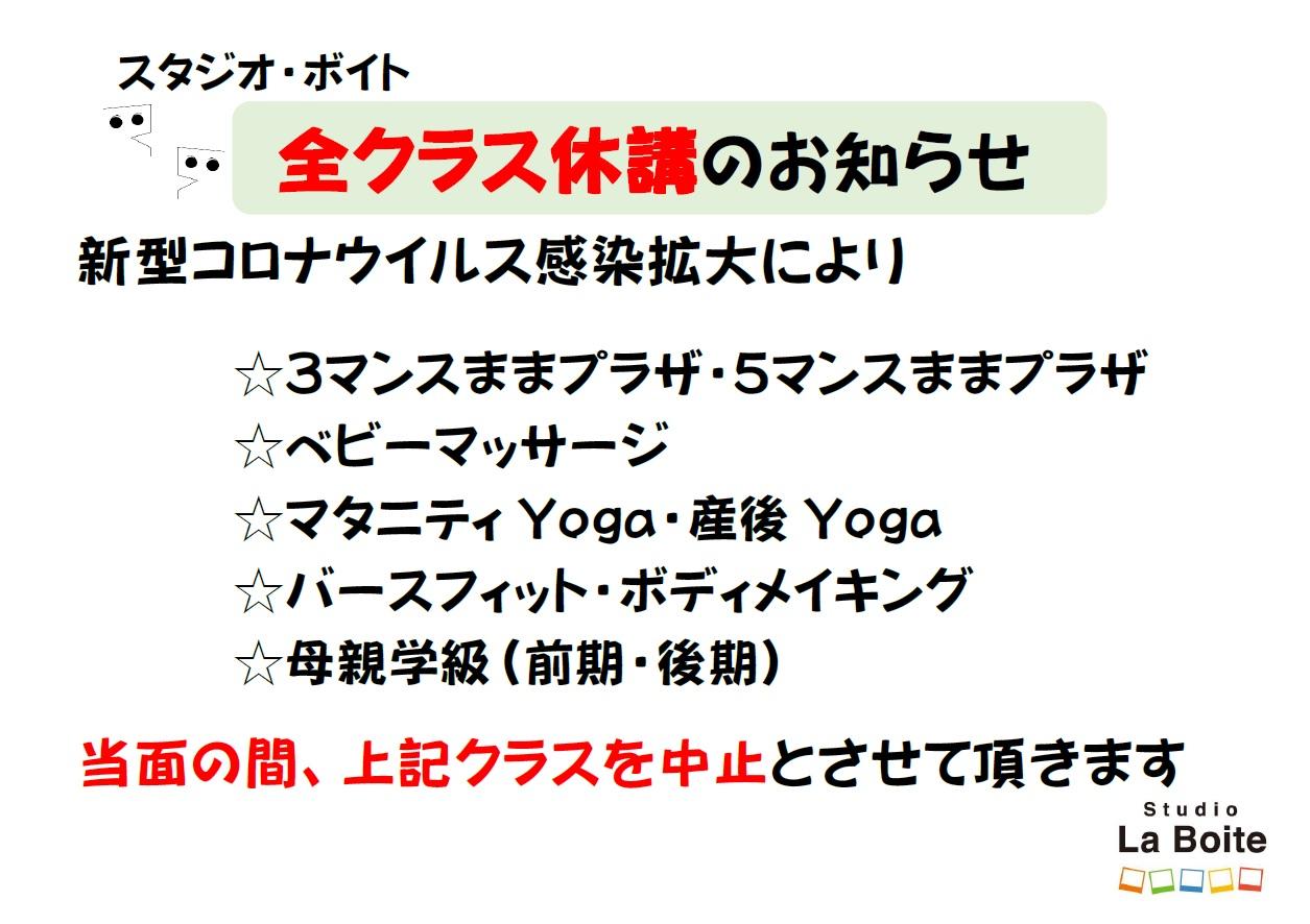 スタジオ・休講JPEG (002).jpg