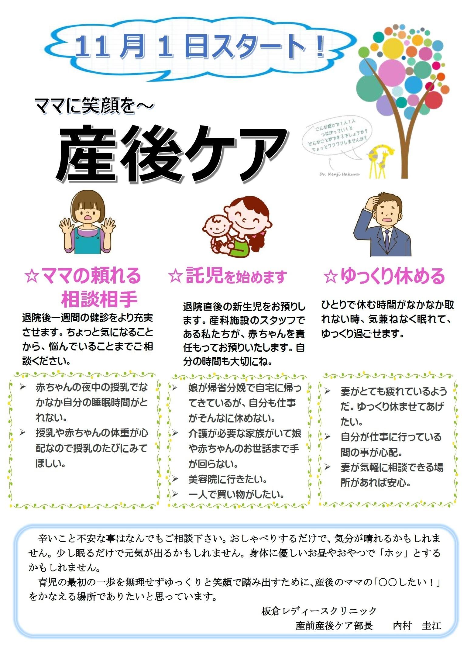 産後ケアチラシ.jpg